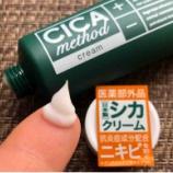 『ニキビに、シカ(CICA)メソッドクリーム  医薬部外品』の画像