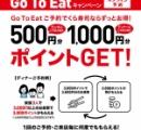 【悲報】くら寿司さん、go to eatでの錬金術を公式でPRしてしまう