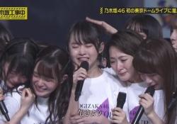 あかんうるっとくる・・・中元日芽香&伊藤万理華、みんなと泣いてる画像・・・・・