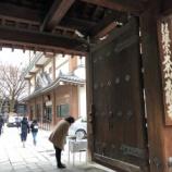 『(番外編・帰省道中)京都・本能寺やら、「おいしおすえ」の甘酒やら、いかにも京らしい看板やら・・・』の画像