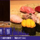 『香港彩り情報「4年連続ミシュラン一つ星獲得!【鮨わだつみ】」』の画像