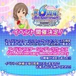 【モバマス】「6th Anniversary Memorial Party」開催決定!