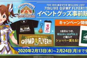 【ミリマス】ミリオン7thイベントグッズ事前販売開始!