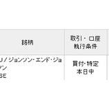 『【JNJ】ジョンソン&ジョンソンを15万円分買い増したよ』の画像