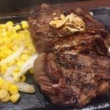『【一言日記】元気がないときはいきなりステーキ』の画像
