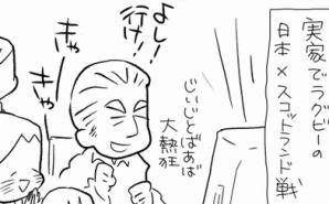 """ラグビー日本戦を見て""""思ったこと"""""""