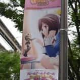『【立川】劇場版「フレームアームズ・ガール」フラッグ』の画像