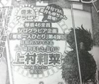 【欅坂46】月刊ヤンマガ次号はむーちゃんのグラビアキター!!!!