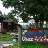 『JAL×はんつ遠藤コラボ企画【和歌山編】1日め・フランス料理(Chezみなみ)』の画像