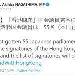 中国の「香港版国家安全法」反対署名への賛同者、現時点で「自民党55名」「野党12名」