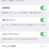 『LINEが1GにもなってiPhoneの容量を圧迫して困っている人へ』の画像