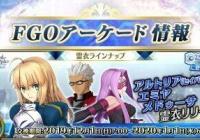 【FGO】『Fate/Grand Order Arcade』12月実装の霊衣ラインナップをご紹介。セイバーの「騎士姫の名残」 エミヤの「思い出の黒縁眼鏡」 ライダーさんの「司書の三つ編み」が登場!