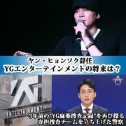 """『""""祝인가イ・ハイ1位!""""ヤン・ヒョンソク辞任、YGエンターテインメントの将来は?』の画像"""