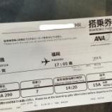 『ANA 搭乗記[新千歳→福岡]2016年SFC修行 第15弾,第16弾』の画像