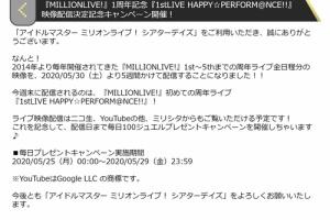 【ミリシタ】「ミリオン1st~5thLIVE一挙放送」決定記念キャンペーン開催!