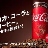 『【炭酸コーヒー】コーヒー味のコーラ新発売!』の画像