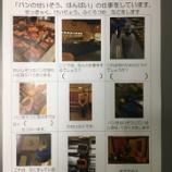 『【福岡】 就労活動:企業/事業所見学の例』の画像