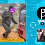 『【乃木坂46】怖いw 田村真佑のお父さんのヤバすぎる体勢wwwwww』の画像