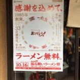 『振る舞いラーメン祭!』の画像