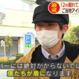 『【乃木坂46】『僕たちが盾になります!』バスラに向かう乃木坂ファン、テレ朝のインタビューを受けるwwwwww』の画像