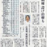 『(読売新聞)病院の実力〜埼玉編62 緩和ケア に戸田中央総合病院が採り上げられています』の画像