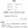 【健康】30歳、170cm、60kgの男性の基礎代謝www