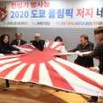 【韓国発狂】東京五輪組織委員会、競技場持ち込み禁止物から「旭日旗」を除外