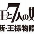 【新王様物語】追加DLC販売開始!