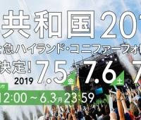 【欅坂46】欅共和国のバスツアーってどうなの?