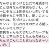 『【NGT48】文春の報道に中井りか激怒!『酷いことしてるからね。気づけよいい加減。メンバー信じれねえのかよ応援してたんじゃねえのかよ。』』の画像