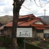 『♨File No.49~50 太田市三瓶町 小屋原温泉、さんべ温泉』の画像