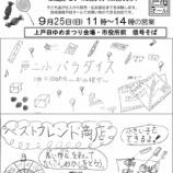 『とだっ子お店チャレンジ(旧称:地域通貨deお店体験隊) 9月25日(日)開催の上戸田ゆめまつりに出店します』の画像