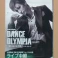 渾身の柚香光!新生花組の熱量に圧されまくった「DANCE OLYMPIA」ライブ中継