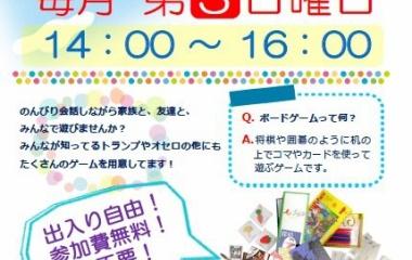 『ボードゲームイベント2:ボードゲームであそぼう!(宮崎県川南町立図書館)』の画像