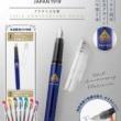 【新刊情報】プラチナ万年筆 100th ANNIVERSARY BOOK 《特別付録》 100周年記念デザイン 万年筆2本セット