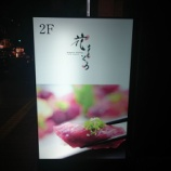 『【ちっくと早い○○家忘年会】まぐろdining 「花まぐろ」にて』の画像