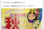 JR星田駅前商店街で『秋フェス』が開催されますよ!~おりひめちゃんも来る!11/10(日)AM10:00からやってます~
