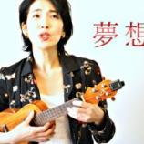 『YouTube「夢想花」』の画像