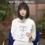 『【坂道研修生】幸阪茉里乃、欅坂2期生になった理由は・・・』の画像