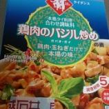 『お家でタイ料理~「ガパオライス」(鶏肉のバジル炒め)』の画像