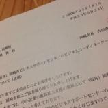 『岡崎市ビジネスサポートセンターが立ち上がります』の画像