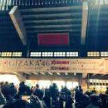 『【乃木坂46】12月8日『MerryXmasShow2016~選抜単独公演~』セットリスト&レポートまとめ!!』の画像
