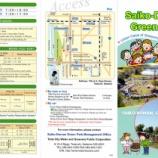 『戸田市にある水と緑のオアシス公園「彩湖・道満グリーンパーク」のリーフレット(英語版)ができました!』の画像
