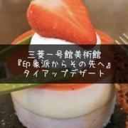 『印象派からその先へ』タイアップデザートが神!三菱一号館美術館のおしゃれカフェ