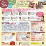『「笑顔で働きたいママのためのフェスタ in 神戸」でハッピー薬膳セット・薬膳小冊子の販売&薬膳セミナーをしました〜♪』の画像