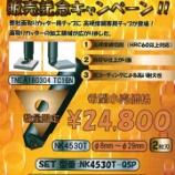 『【新商品】【キャンペーン】面取りカッター用高硬度専用チップ「TNEA160304:TC16N」@富士元工業㈱【切削工具】』の画像