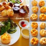 『基礎 ポテトチーズ、上級 ブリオッシュ・ア・テット、ミルクフランス』の画像