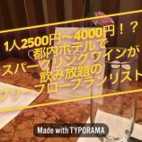 『一人2500円〜4000円!都内ホテルでスパークリングワインが飲み放題のフリーフロープランリスト!』の画像