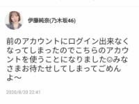 【乃木坂46】伊藤純奈、無事に復活!!!!!