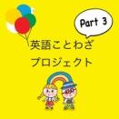 ことわざ動画Part3